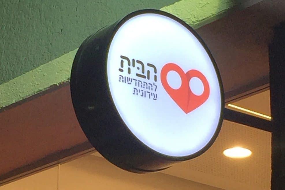 עיריית תל אביב התחדשות עירונית