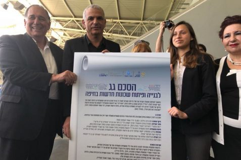 הסכם גג בחיפה // צילום: ראובן כהן דוברות עיריית חיפה