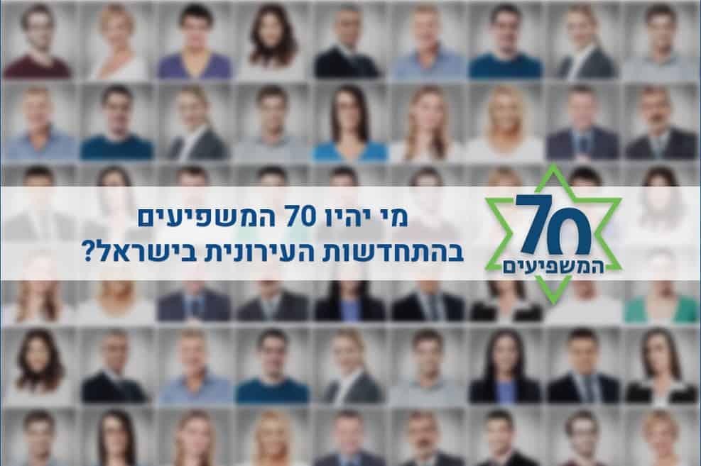 פרוקיט 70 המשפיעים בהתחדשות עירונית