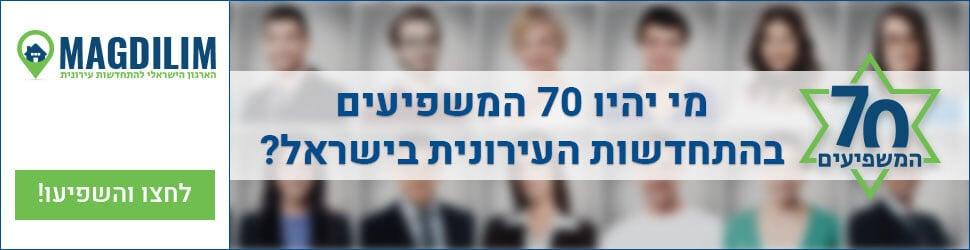 70 המשפיעים בהתחדשות עירונית