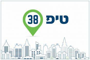 """טיפ 38 - מגדילים - התחדשות עירונית תמ""""א 38 ופינוי בינוי"""
