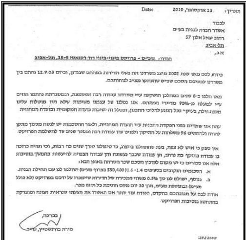 הדרישה ממשרד עורכי הדין לחברת אשדר, מתוך כתב התביעה