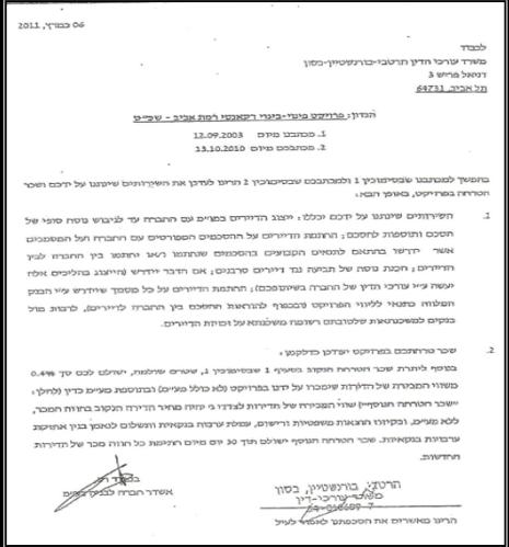 ההסכמות בין משרד עורכי הדין לחברת אשדר, מתוך כתב התביעה