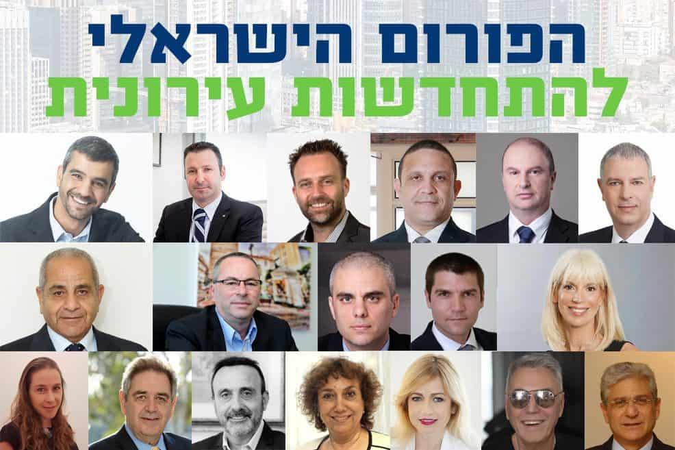 הפורום הישראלי להתחדשות עירונית ועדת היגוי