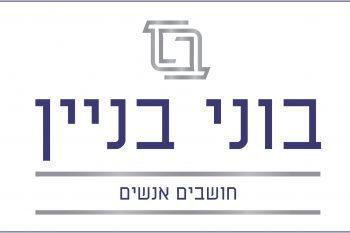 לוגו בוני בנין