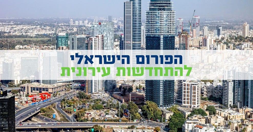מגדילים - הפורום הישראלי להתחדשות עירונית
