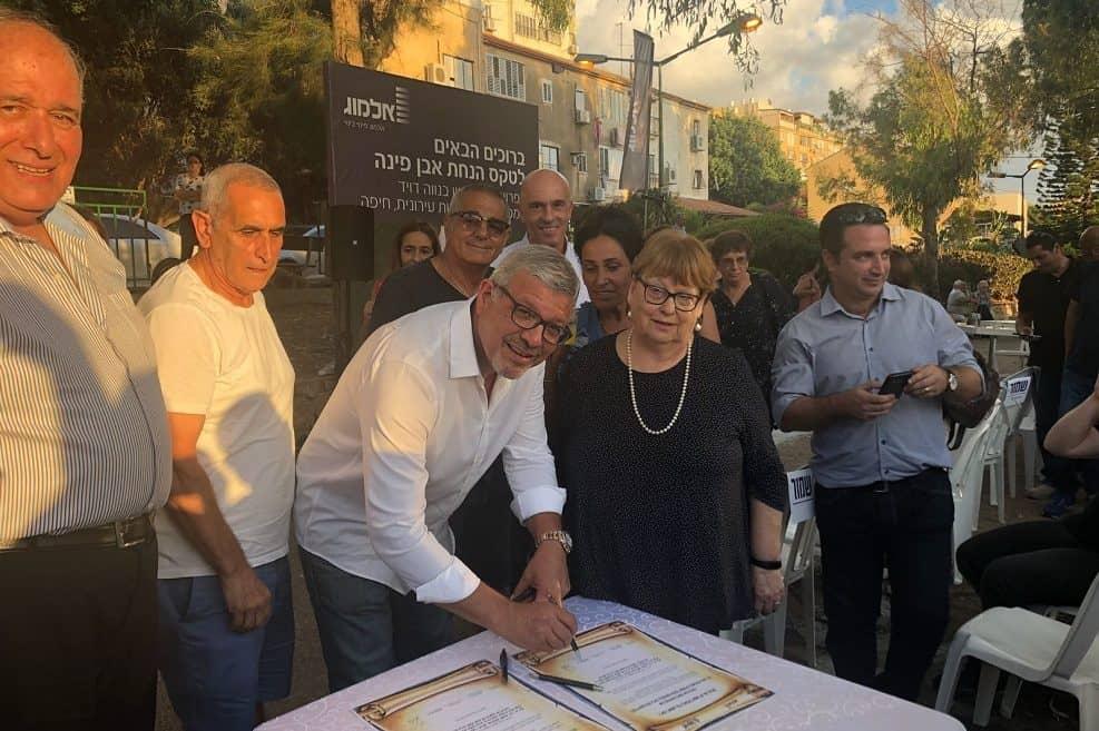 טקס הנחת אבן פינה בשכונת נוה דוד בחיפה איציק אמסלם יור' קבוצת אלמוג // יחצ