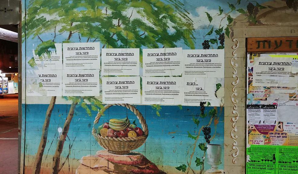 לוח מודעות במרכז המסחרי ברחוב ביאליק באשקלון // צילום רונן דמארי