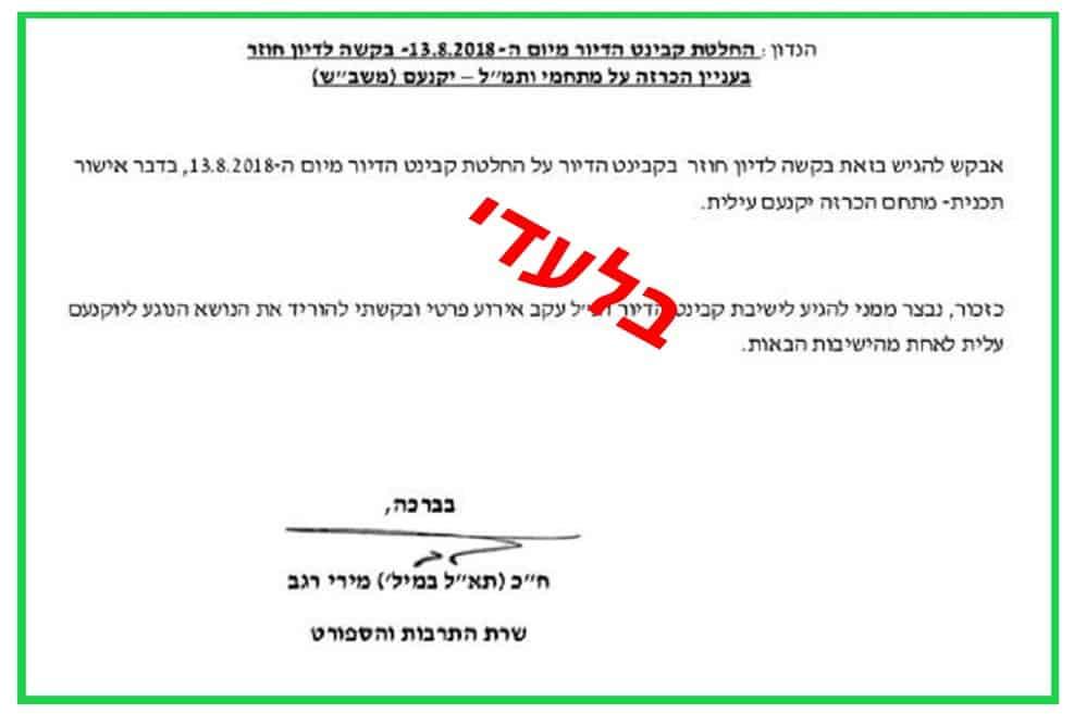 צילום מכתבה של מירי רגב למזכירות הממשלה