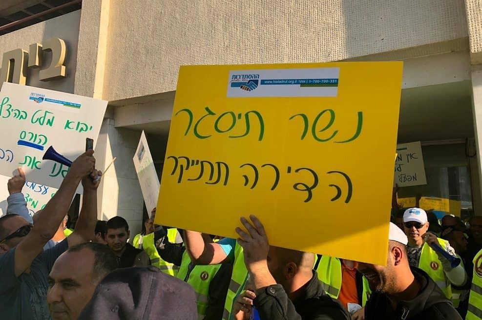 הפגנת עובדי נשר בתל אביב // באדיבות דוברות ההסתדרות