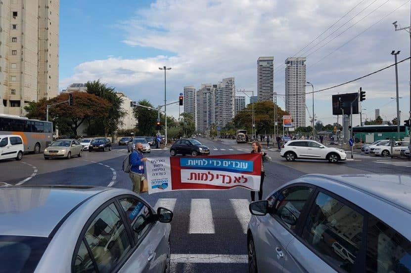 מפגינים בצומת ארלוזרוב תל אביב // צילום באדיבות דוברות ההסתדרות