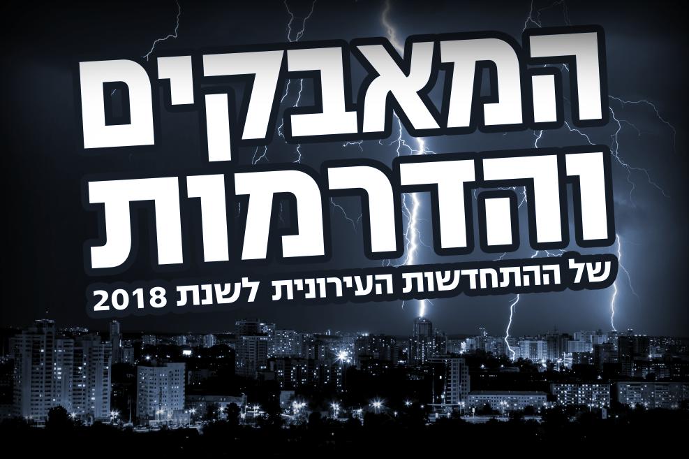 המאבקים והדרמות של ההתחדשות העירונית לשנת 2018