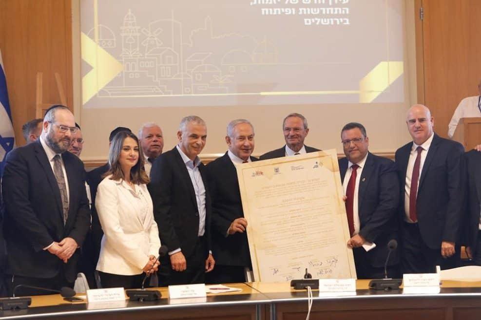"""הסכם גג ירושלים // באדיבות דוברות רמ""""י"""