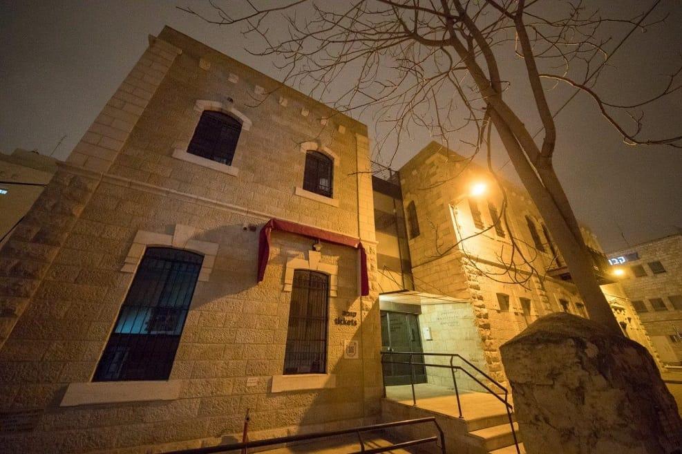 בית מזיא // באדיבות עיריית ירושלים
