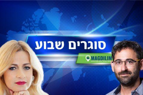אורי חודי // צילום: רז רוגובסקי   נחמה בוגין // צילום: עמית ישראלי