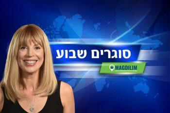 ענת בירן // צילום : נדב יהונתן כהן