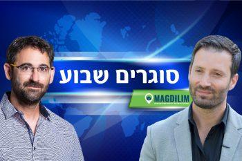 מורן גור ואורי חודי // רז רוגובסקי