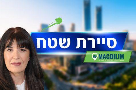 אדריאנה שכטר // באדיבות אדלר נכסים